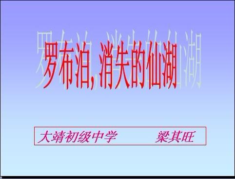 罗布泊消逝的仙湖教学实录