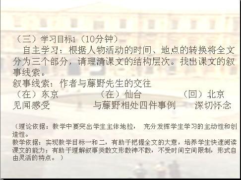 《藤野先生》说课小学(说课教师:陈卓阳)-中国兴趣体育教学课件化图片
