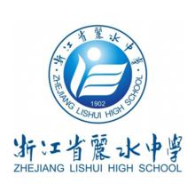 浙江丽水中学
