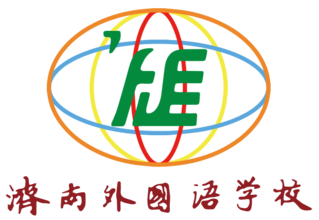 济南外国语学校