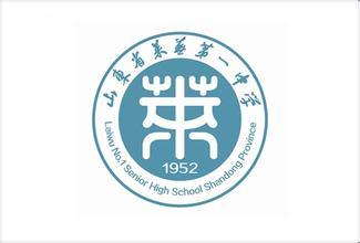 山东省莱芜市第一中学