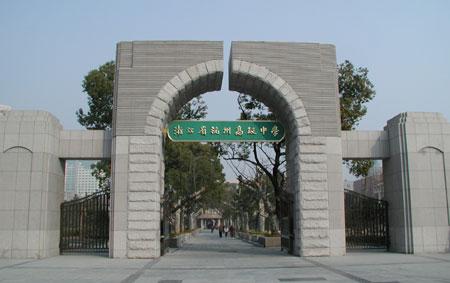 杭州市高级中学